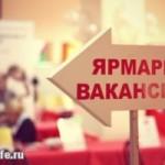 Вакансии в Раменском и Жуковском: как найти