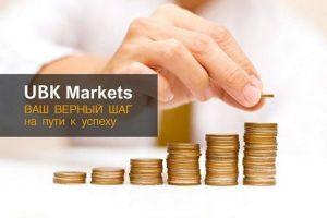 Вся правда о UBK Markets. Отзыв реального клиента
