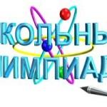 Значение олимпиады по литературе в общей грамотности школьников