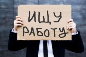 Как найти работу в Волгограде